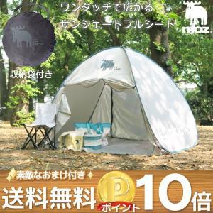 moz サンシェード フルシート ポップアップテント 日よけ テント ワンタッチテント UV対策 軽量 大型 コンパクト ピクニック アウトドア キャンプ 北欧 防災|mecu