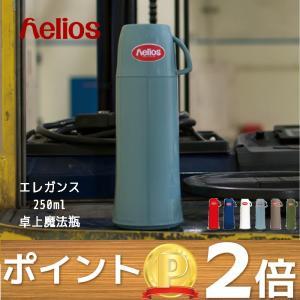 エレガンス 250ml 卓上魔法瓶 保温ポット 魔法瓶 ガラスポット 保温 保冷 卓上ポット ポット マグボトル 水筒 カップ タンプラー ドイツ製 おしゃれ|mecu