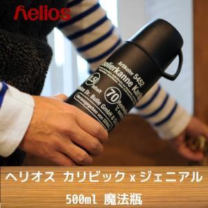 ヘリオス カリビックxジェニアル 500ml 魔法瓶 水筒 ガラス製 コップ付き 保温 卓上ポット カップ 保温ポット 食卓 キャンプ アウトドア おしゃれ ドイツ製|mecu