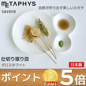 savone 仕切り皿 グロスホワイト 艶あり 日本製 プレート 食器 取り皿 小皿 薬味 陶器 お皿 引き出物 スタッキング テーブルウェア キッチン おしゃれ 結婚祝い|mecu