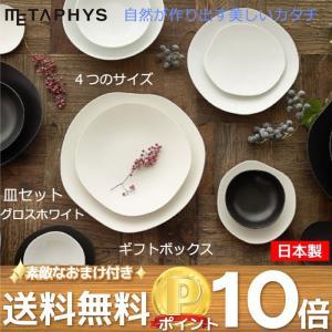 feuille 4点 皿セット グロスホワイト 艶あり 日本製 プレート 食器 仕切り皿 取り皿 お皿 陶器 引き出物 スタッキング キッチン 和食器 収納 おしゃれ ギフト|mecu