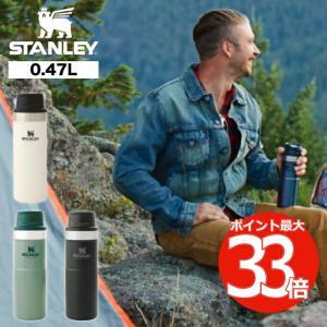 STANLEY クラシック真空ワンハンドマグ 0.47L 水筒 保冷 保温 マイボトル ステンレス マグボトル 保温ポット マグ ボトル タンブラー 北欧スタンレー mecu