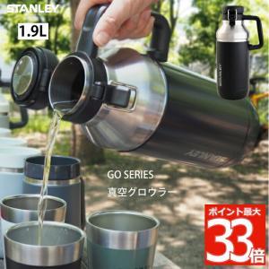 STANLEY ゴーシリーズ 真空グロウラー 1.9L 水筒 真空ボトル 保温 保冷 魔法瓶 ステンレス ビール 炭酸飲料 マグボトル ピックニック キャンプ スタンレー|mecu