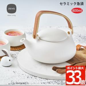 ZENS セラミック 急須 800ml 茶こし付 ティーポット ポット 陶器 ティータイム お茶 日本茶 中国茶 紅茶 緑茶 木目 かわいい おしゃれ プレゼント ギフト お祝い|mecu