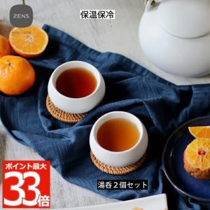 ZENS セラミック 湯呑み 2個セット 湯飲み 保温 保冷 2層構造 食器 陶器 ティータイム お茶 日本茶 中国茶 紅茶 緑茶 プレゼント ギフト お祝い 贈り物 ホワイト|mecu