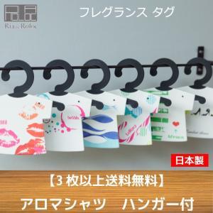 【3枚以上送料無料】フレグランスルームタグ フレグランスタグ アロマタグ アロマシャツポップシリーズ(ハンガー付き)日本製 AROMA shirt アロマ|mecu