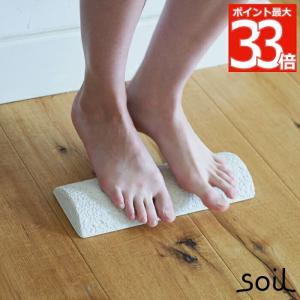 soil ソイル ツチフミ 日本製 珪藻土 吸水 吸湿 足裏 マッサージ 速乾 リラックス 天然素材 エコ 竹踏み ツボ押し 足 疲れ 解消 お風呂場 洗面所 脱衣所 健康|mecu