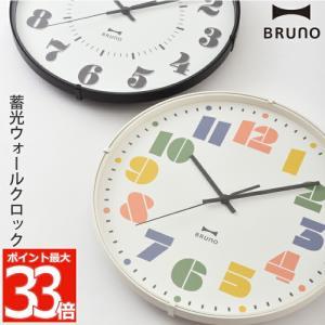 BRUNO 蓄光 ウォールクロック 壁掛け時計 時計 掛け時計 クロック 見やすい アナログ インテリア リビング 寝室 子供部屋 おしゃれ かわいい 新生活 ブルーノ|mecu