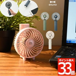 【2個以上送料無料】ポータブル ミニファン 扇風機 卓上 U...