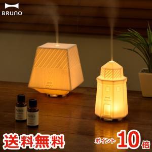 BRUNO USB セラミック アロマディフューザー 加湿器 卓上 芳香器 超音波 ミスト アロマ フレグランス 陶器 ライト ランプ 癒し アロマオイル LED インテリア|mecu