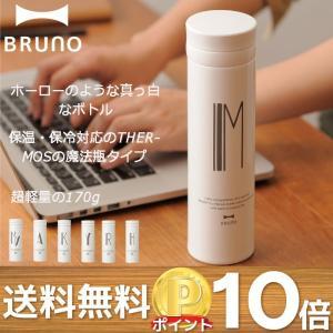 アルファベットタンブラー スリム 350ml THERMOS サーモス マグボトル 水筒 保温 保冷 直飲み タンブラー マグ おしゃれ 軽量 アウトドア BRUNO ブルーノ|mecu