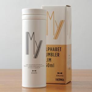 アルファベットタンブラー スリム 350ml THERMOS サーモス マグボトル 水筒 保温 保冷 直飲み タンブラー マグ おしゃれ 軽量 アウトドア BRUNO ブルーノ|mecu|05