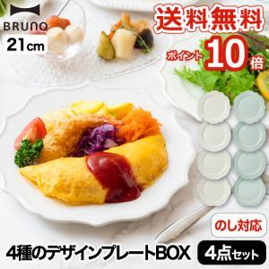 セラミックプレートセットΦ21 お皿 食器 プレート メインプレート ケーキプレート 小皿 洋食器 デザート アンティーク ギフト|mecu