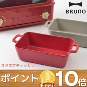 スクエアディッシュ グラタン皿 蓋付き 食器 容器 深皿 角皿 グリルプレート トースターグリル オーブン使用可能 グリル料理 耐熱  陶器  BRUNO ブルーノ BHK145|mecu