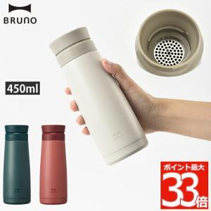 BRUNO セラミックコートボトル 450ml タンブラー 茶こし付 マグボトル 水筒 保温 保冷 直飲み ティーサーバー ステンレス 蓋 魔法瓶 茶葉 アウトドア ブルーノ|mecu