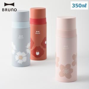 BRUNO ブルーノ HANAMI コップ ボトル 350ml THERMOS サーモス タンブラー...