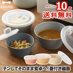 ●テーブルシーンを華やかに演出するマット柚薬のセラミックボウル。保存や温めに便利な樹脂製の蓋が付いて...