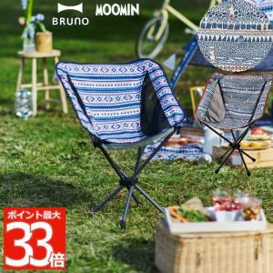BRUNO チェア M 収納バッグ付き ミニチェアー 折りたたみチェア 軽量 椅子 携帯 コンパクト ピクニック アウトドア レジャー キャンプ 運動会 花見 花火 釣り mecu