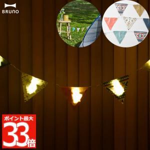 MOOMIN BRUNO ガーランドライト 防滴 LED ライト 照明 パーティー アウトドア キャンプ 野外 フェス イルミネーション 誕生日 屋外装飾 雑貨 ブルーノ ムーミン|mecu