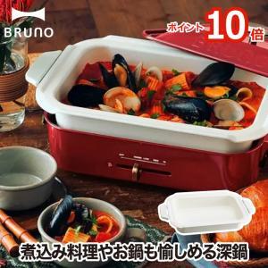 BRUNO ブルーノ コンパクトホットプレートセラミックコート鍋 ホットプレート たこ焼き 餃子 パ...