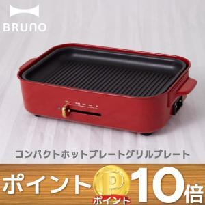 BRUNO コンパクトホットプレート グリルプレート ホットプレート オプションプレート 焼肉 鍋 たこ焼き 調理家電 ホームパーティ キッチングッズ ブルーノ|mecu
