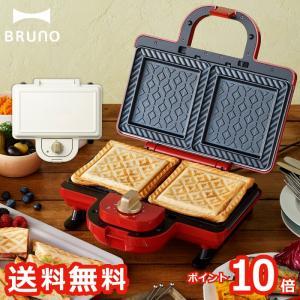 BRUNO ホットサンドメーカー ダブル サンドメーカー ホットサンド タイマー 耳まで 時短 サンドイッチ ホットプレート 食パン 調理器具 コンパクト キッチン家電|mecu