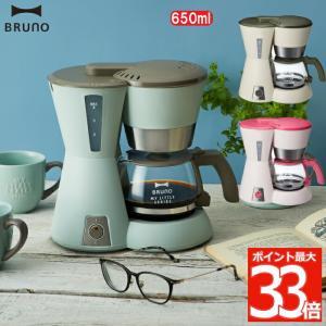 BRUNO 4カップ コーヒーメーカー 650ml 保温機能 ドリップ コーヒー 耐熱ガラス コンパクト キッチン 家電 おしゃれ 引っ越し 北欧 ギフト お祝い 新生活|mecu