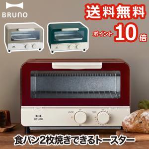 BRUNO オーブントースター トースタ一 トースト 2枚焼き グリル 食パン 家電 調理器具 コンパクト キッチン家電 レトロ かわいい おしゃれ 引っ越し 北欧 新生活|mecu