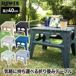SLOWER フォールディングテーブル チャペル テーブル 折りたたみテーブル スツール 折り畳み ピクニック アウトドア キャンプ 運動会 ビーチ 海 公園 レジャー|mecu