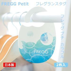 【3個以上送料無料】フレッグ プチ カラフル 2枚入り フレグランスタグ アロマタグ 日本製 香り クローゼット 車内 室内 吊り下げ 紙香 車用芳香剤|mecu