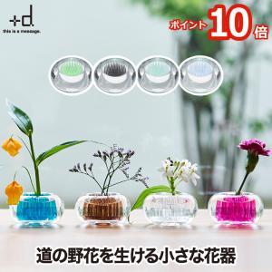 MICHI KUSA ミチクサ 一輪挿し 花器 花瓶 フラワーベース 卓上 道の野花 花 みちくさ フラワー 生け花 ガラス インテリア おしゃれ 飾り 雑貨 オフィス お部屋|mecu