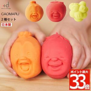 +d カオマル CAOMARU 2種セット フルーツ グリップ ストレス解消 握る ストレス発散 おもちゃ かわいい オブジェ 雑貨 おもしろい グッズ ユニーク 癒し ギフト|mecu