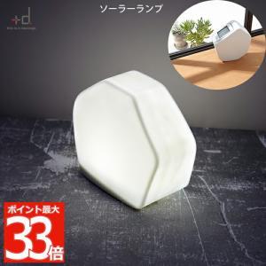 Floe ソーラーランプ 日本製 ライト インテリアライト 陶磁器 充電ランプ USB充電 テーブルランプ LED 照明 ムードランプ オブジェ インテリア おしゃれ|mecu