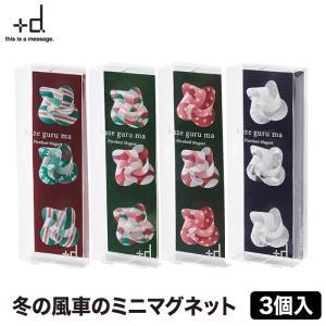 カゼグルマ クリスマスカラー 3個セット 風車 日本製 磁石 マグネット 強力 文具 クリップ おもしろ雑貨 飾り オブジェ プレゼント かわいい 外国人 お土産|mecu
