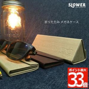 SLOWER 折りたたみ メガネケース アイグラスケース ウッド調 めがねケース 眼鏡ケース サングラスケース 木目調 収納ケース めがね入れ 携帯 父の日 プレゼント|mecu