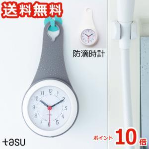 tasu 防滴時計 ドロップクロック 2WAY アナログクロック バスクロック 掛け時計 水滴 お風呂 キッチン 洗面所 時計 浴室 水回り おしゃれ シンプル インテリア|mecu