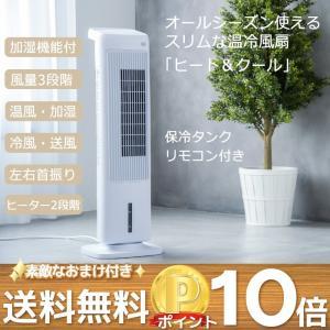 加湿機能付 スリムタワー温冷風扇「ヒート&クール」 扇風機 サーキュレーター 加湿器 冷風 温風 ファン スリム リモコン ヒーター 電気ストーブ 首振り|mecu