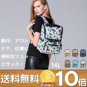リュックサック リュック 軽量 14L バックパック 鞄 撥水加工 耐久性 柄 ママバッグ 通学 通勤 登山 旅行 アウトドア ビジネス|mecu