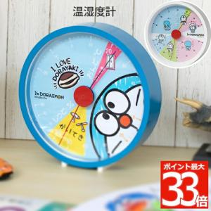 I'm Doraemon アナログ 温湿度計 温度計 温湿計 置き 掛け 風邪対策 ウィルス対策 熱中症対策 湿度計 コンパクト ドラえもん 小型 おしゃれ シンプル ギフト|mecu