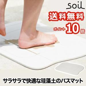 soil バスマット アクア 日本製 珪藻土 風呂マット 足拭きマット 軽量 湿気 速乾 調湿 バス用品 吸収 吸水マット 薄い 丈夫 大きい 乾燥 足ふき マット 祝い|mecu