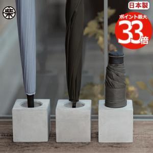 1本傘立て 傘立て 傘入れ 日本製 傘スタンド 傘 収納 スクエア コンパクト かさ立て アンブレラスタンド アンブレラホルダー ぬれ傘 玄関 コンクリート シンプル|mecu