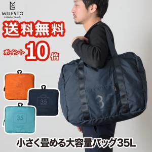 MILESTO ポケッタブル ボストンバッグ 35L バッグ 折りたたみ 大容量 ショルダーバッグ 収納 衣類 旅行バッグ 無地 撥水 トラベルバッグ 機内持ち込み ミレスト|mecu
