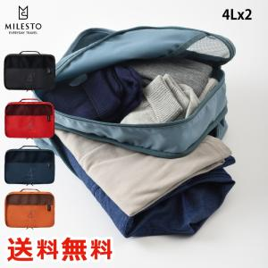 MILESTO パッキング オーガナイザー Wポケット 4L×2 収納 ランジェリー 仕分け 衣類収納 トラベルポーチ インナーバッグ 下着 小物 整理 旅行用品 ミレスト|mecu