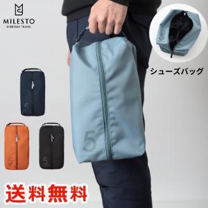 MILESTO シューズバッグ 5L 消臭機能付 シューズケース 靴入れ 収納 トラベルポーチ 旅行バッグ トラベルバッグ 旅行グッズ 靴収納 ボックス型 ミレスト|mecu