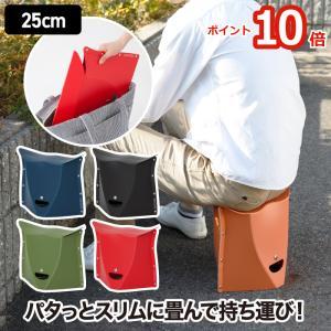 折りたたみチェア PATATTO 250 パタット 折りたたみ 収納 簡易チェア 椅子 携帯 スリム アウトドア キャンプ レジャー 運動会 花見 花火 釣り おしゃれ 新生活 mecu
