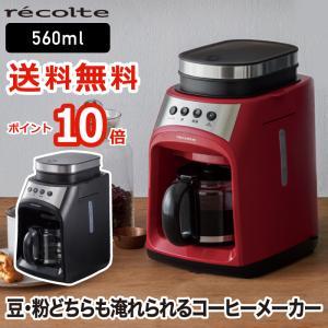 recolte グラインド & ドリップ コーヒーメーカー フィーカ 全自動 ミル付き 珈琲 コーヒー豆 コンパクト コーヒーメーカー コーヒーマシン おしゃれ 家電|mecu