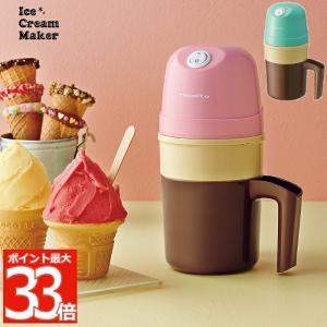 recolte アイスクリームメーカー レシピ付 電動 手動 2way アイスメーカー アイスクリーム フローズン シャーベット 手作りアイス デザート キッチン 家電 夏|mecu