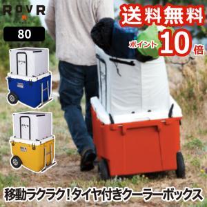 ROVR rollor 80 クーラーボックス 大型 大容量 75.7L キャスター タイヤ 保冷 収納 キャリーワゴン 釣り チェア アウトドア キャンプ お花見 バーベキュー mecu