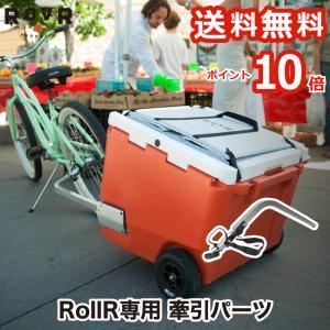 ROVR rollor バイクキット ローバー プロダクツ 正規品 オプション パーツ 自転車用 部品 釣り アウトドア キャンプ お花見 バーベキュー 部活 海 登山 運動会 mecu