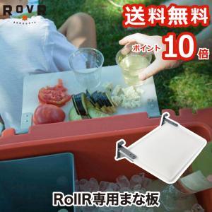 ROVR rollor プレップボード まな板 テーブル ローバー プロダクツ 正規品 オプション パーツ 調理台 板 作業台 釣り アウトドア キャンプ お花見 バーベキュー mecu